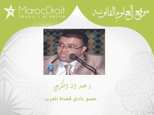 قراءة قانونية للأمر الاستعجالي القاضي بإيقاف أنشطة الأجهزة المنتخبة لنادي قضاة المغرب