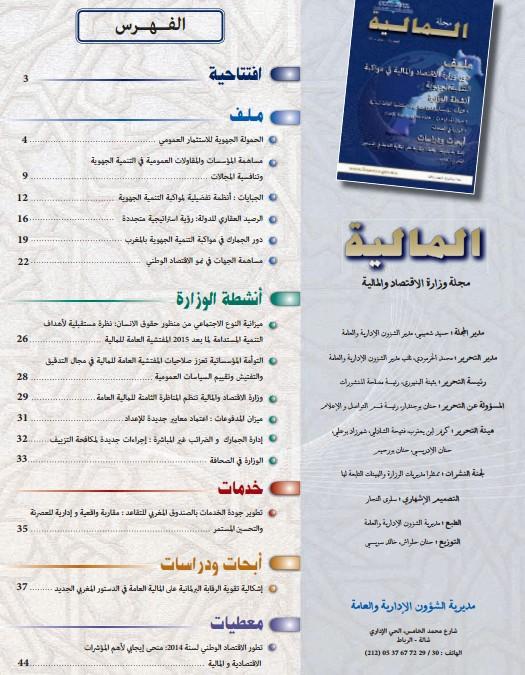 نسخة كاملة من العدد الأخير من مجلة المالية المتضمنة  لملف حول دور وزارة الاقتصاد و المالية في مواكبة التنمية الجهوية ـ يناير 2015