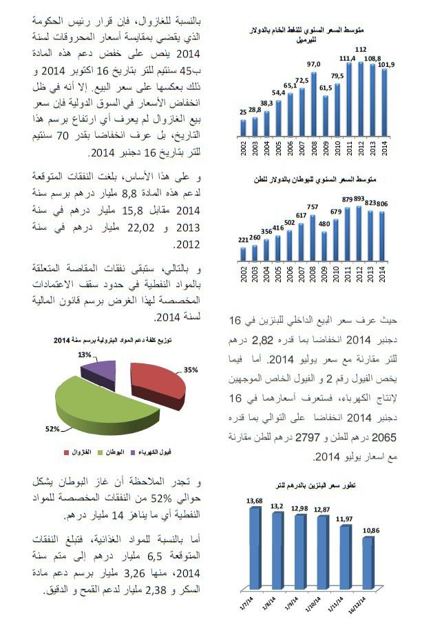 مذكرة  لوزارة الاقتصاد و المالية حول نظام المقاصة برسم سنة 2014 المرافق لمشروع قانون المالية 2015