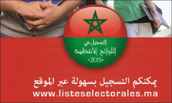 بلاغ للجنة المركزية لتتبع الانتخابات حول الإعداد للاستحقاقات الانتخابية المقبلة