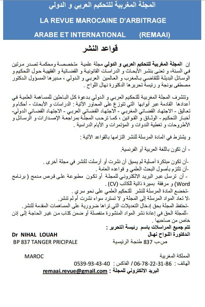 قواعد النشر بالمجلة المغربية للتحكيم العربي و الدولي