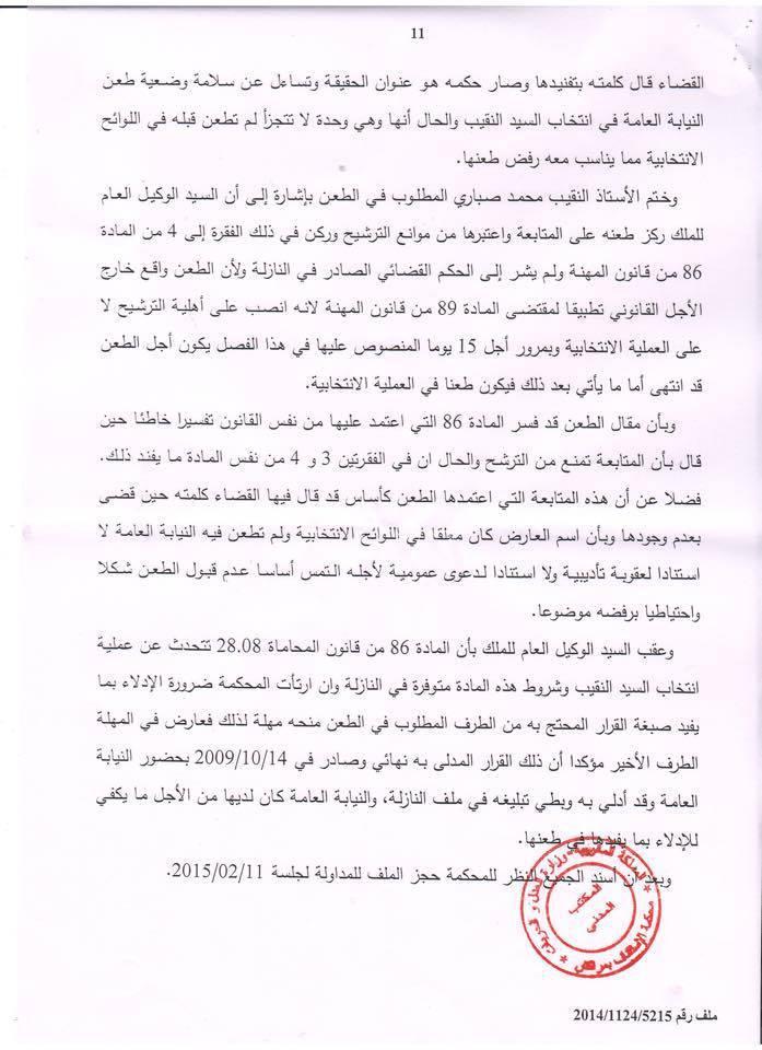 القرار الصادر عن غرفة المشورة بمحكمة الاستئناف بمراكش بتاريخ 11 فبراير 2015 القاضي بإلغاء انتخاب نقيب المحامين بهيئة مراكش