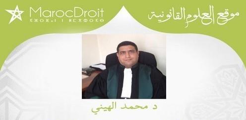 على هامش إلغاء انتخاب نقيب هيئة المحامين بمراكش ـ الطعن بالنقض في المادة الانتخابية يوقف التنفيذ