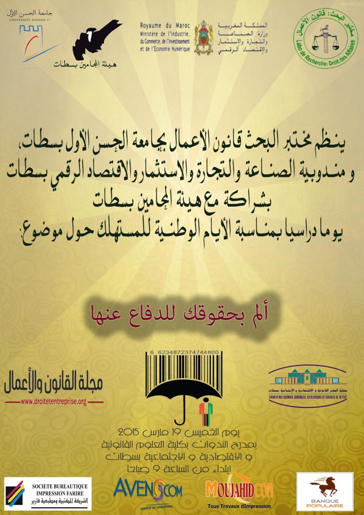 يوم دراسي بمناسبة الأيام الوطنية لمستهلك تحت شعار: ألم بحقوقك للدفاع عنها