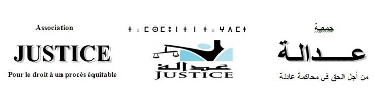 """تـنظم جمعية عدالة ندوة حول """"التطبيق القضائي لمدونة الأسرة"""" وذلك يوم الجمعة 06 مارس 2015"""