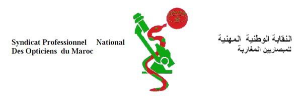 المذكرة المطلبية الخاصة بالنقابة الوطنية للمبصريين بشأن مشروع القانون المصادق عليه خلال المجلس الحكومي ليوم الخميس 26 فبراير 2015 المتعلق بتنظيم المهن شبه الطبية.