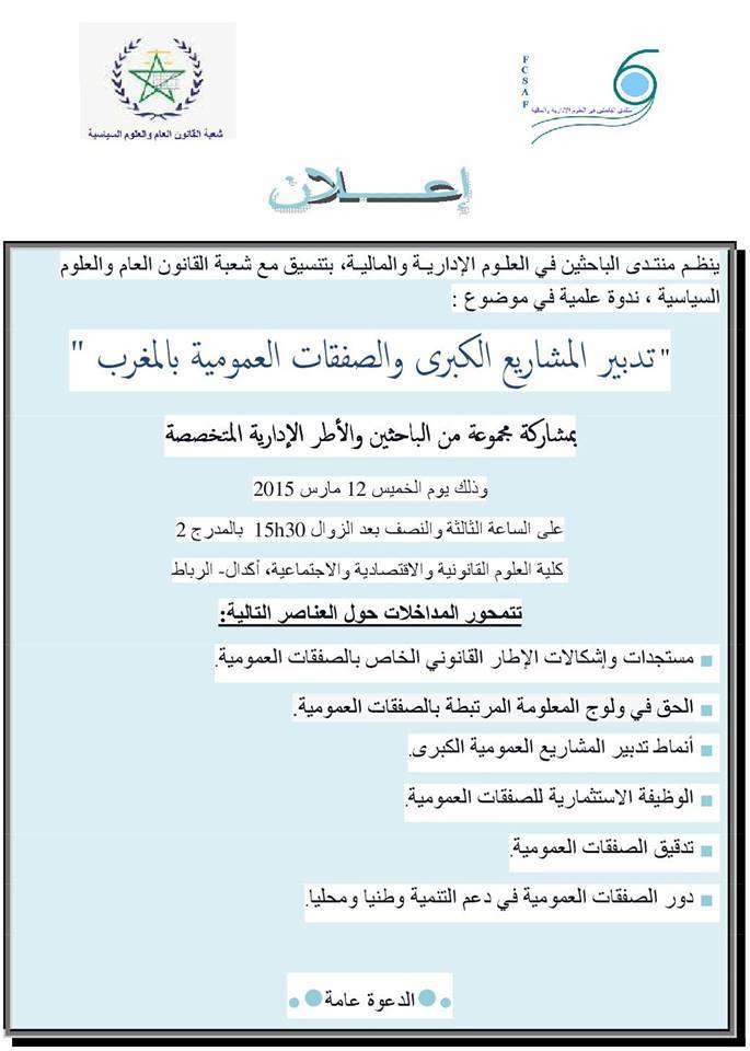 إعلان عن تنظيم ندوة علمية حول تدبير المشاريع الكبرى والصفقات العمومية بالمغرب