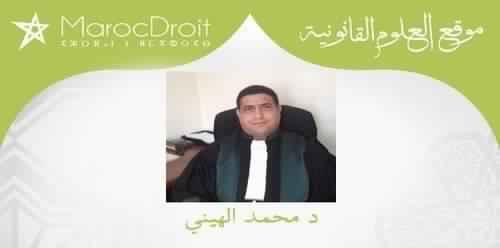لحظة تاريخية تؤسس لمرحلة جديدة من حياة نادي قضاة المغرب قراءة بقلم الدكتور محمد الهيني