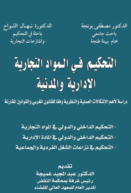 صدور كتاب بعنوان التحكيم في المواد التجارية و الادارية و المدنية للدكتور مصطفى بونجة و الدكتورة نهال اللواح