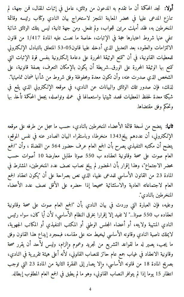 حكم المحكمة الإبتدائية بالرباط الصادر  بتاريخ  18 فبراير 2015 بخصوص قضية نادي قضاة المغرب