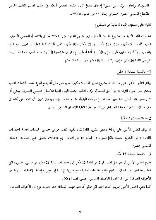 رأي المجلس الأعلى للاتصال السمعي البصري رقم 15-01 المؤرخ في 29 يناير 2015، المتعلق بتغيير وتتميم القانون رقم 77-03، المتعلق بالاتصال السمعي البصري.