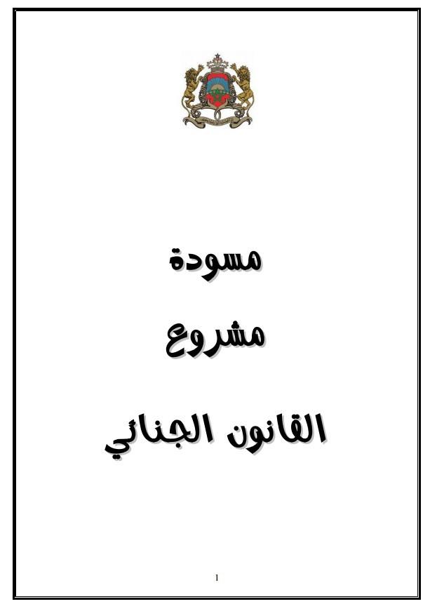 وزارة العدل و الحريات تعمم مسودة مشروع القانون الجنائي ـ نسخة كاملة للتحميل