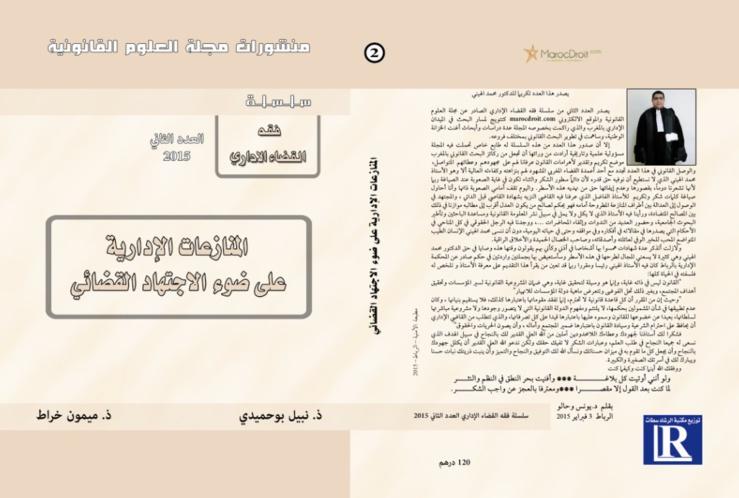 مشروع المنشورات الورقية: صدور العدد الثاني من سلسلة فقه القضاء الإداري تكريما للدكتور محمد الهيني