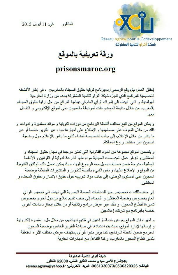 إنطلاق العمل بالموقع الرسمي لـبرنامج ترقية حقوق السجناء بالمغرب