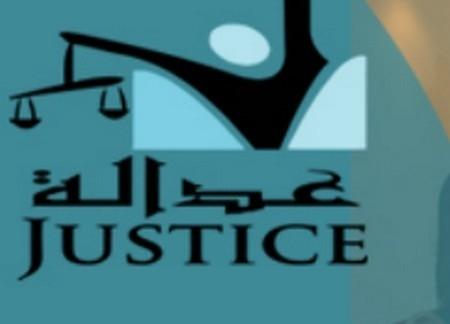 """Communiqué de presse à l'occasion de l'organisation del'Association Adala pour le droit à un procès  équitable du séminaire national maghrébin Sur """"la protection juridique et judiciaire des droits et libertés» au Forum social mondial de Tunis en 2015"""