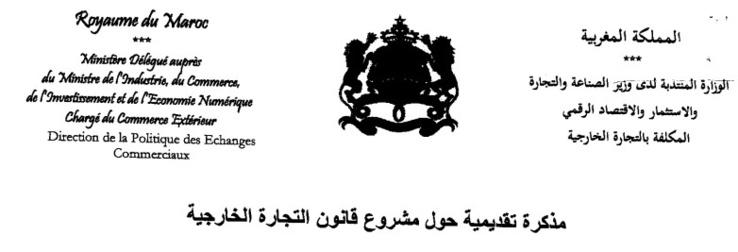 مشروع قانون رقم 91.14 يتعلق بالتجارة الخارجية