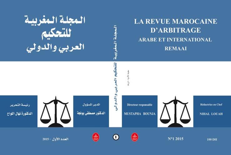صدر العدد اﻻول من المجلة المغربية للتحكيم العربي و الدولي