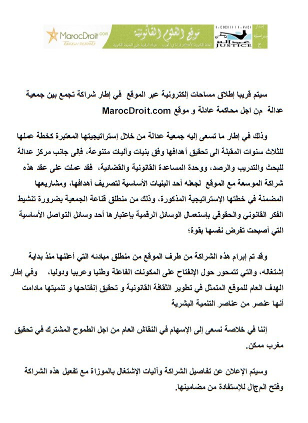 قريبا تفعيل شراكة تجمع بين جمعية عدالة  من اجل محاكمة عادلة و موقع MarocDroit.com