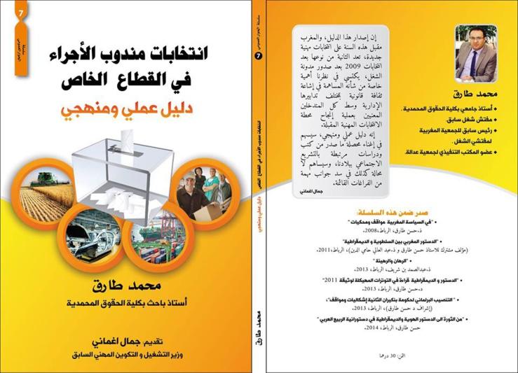 تقـديم كتاب تحت عنوان انتخابات مندوبي الاجراء في القطاع الخاص دليل عملي و منهجي للدكتور محمد طارق