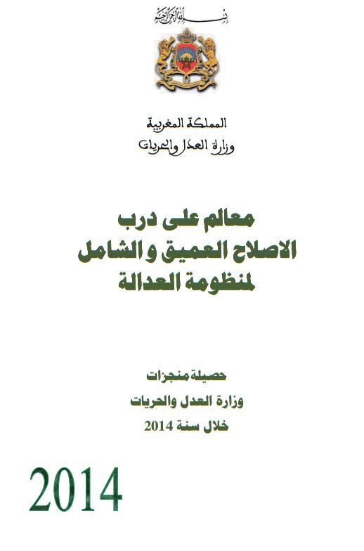 حصيلة منجزات وزارة العدل والحريات برسم سنة 2014