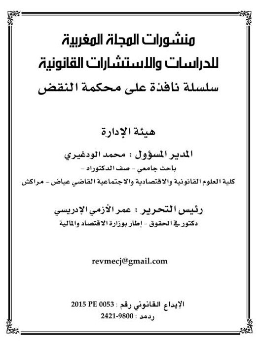 """صدور العدد الأول من سلسلة """"نافذة على محكمة النقض"""" عن المجلة المغربية للدراسات والاستشارات القانونية حول موضوع قضاء محكمة النقض في قضايا حوادث السير."""