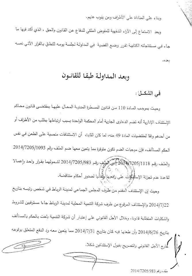 قرار محكمة الإستيناف الإدارية بالرباط بتاريخ 30 مارس 2015 في قضية عقل السيارات ـ الصابو ـ