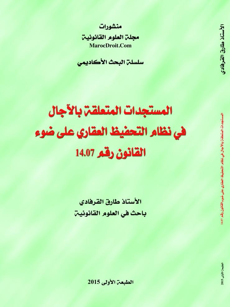 صدور مؤلف حول المستجدات المتعلقة بالآجال في نظام التحفيظ العقاري على ضوء القانون 14.07 للأستاذ طارق القرفادي