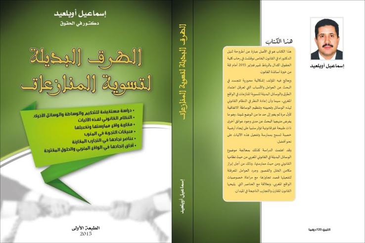 صدور مؤلف تحت عنوان الطرق البديلة لتسوية المنازعات للدكتور إسماعيل أوبلعيد