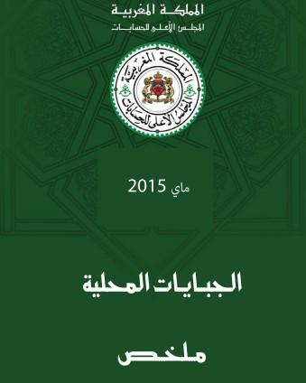 تقرير المجلس الأعلى للحسابات حول تقييم الجبايات المحلية – ماي 2015