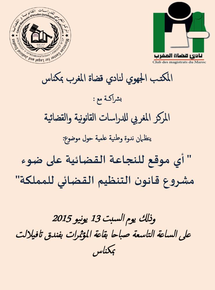 ندوة وطنية علمية حول موضوع: أي موقع للنجاعة القضائية على ضوء مشروع قانون التنظيم القضائي للمملكة