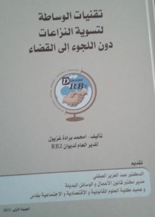 صدور مؤلف  تحت  عنوان تقنيات الوساطة لتسوية النزاعات دون اللجوء الى لقضاء لمؤلفه الأستاذ امحمد برادة غزيول