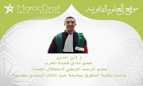 قراءة في مذكرة الائتلاف المغربي للجمعيات المهنية القضائية حول مشروع قانون المجلس  الأعلى للسلطة القضائية