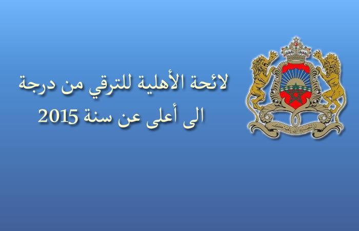رسالة موجهة إلى رئيس نادي قضاة المغرب حول حرمان بعض القضاة من الترقية