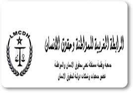 بـلاغ تضامني للرابطة المغربية للمواطنة وحقوق الانسان مع القاضي محمد الهيني