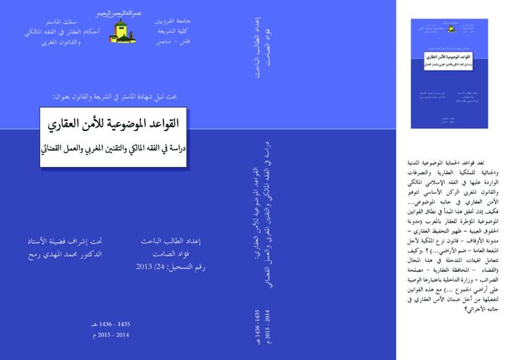 """ماستر أحكام العقار في الفقه المالكي و القانون المغربي: تقرير بحث لنيل دبلوم الماستر حول موضوع : القواعد الموضوعية للأمن العقاري """"دراسة في الفقه المالكي والتقنين المغربي والعمل القضائي"""""""