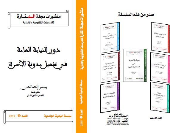 صدور كتاب بعنوان دور النيابة العامة في تفعيل مدونة الأسرة للباحث يونس الصالحي منشورات مجلة المنارة