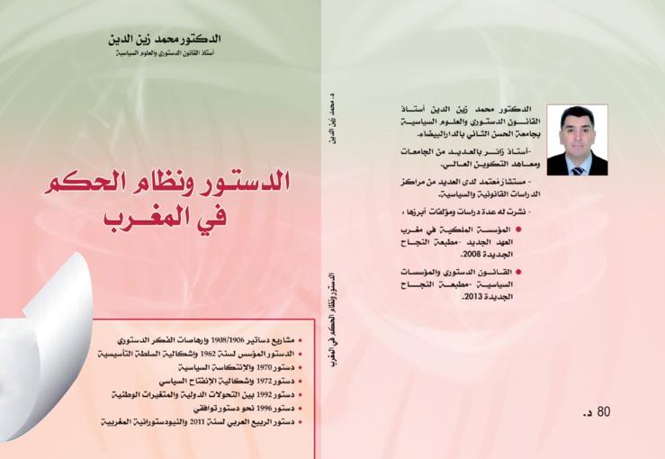 صدور كتاب جديد تحت عنوان  الدستور ونظام الحكم في المغرب للدكتور محمد زين الدين