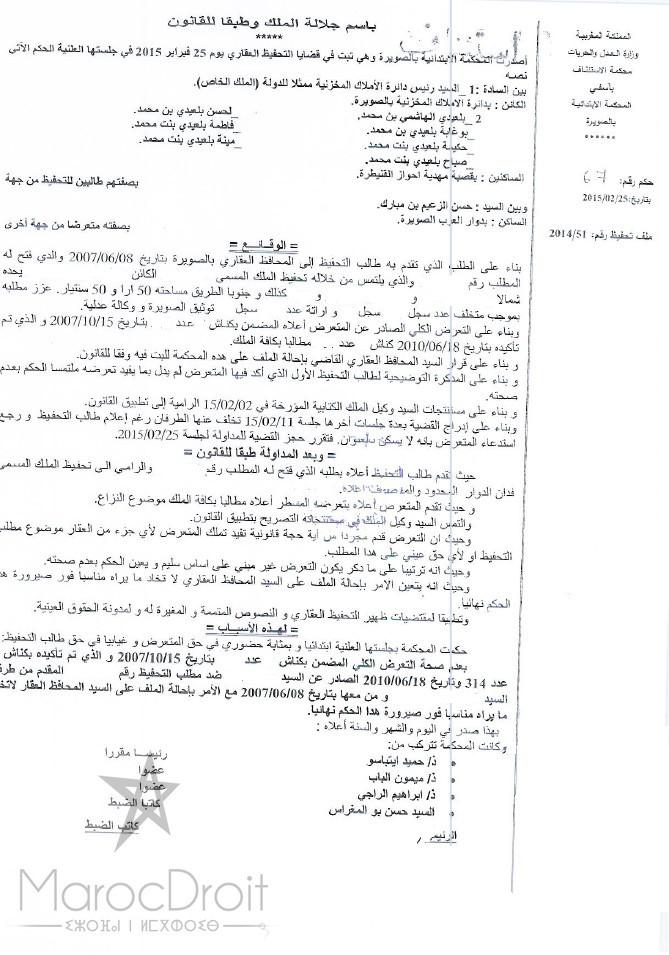 المحكمة الإبتدائية بالصويرة: حكم بتاريخ 25 فبراير 2015 - التعرضات التي تقدم مجردة من أي حجج تفيد تملك جزء أو كل العقار تكون غير مبنية على أساس