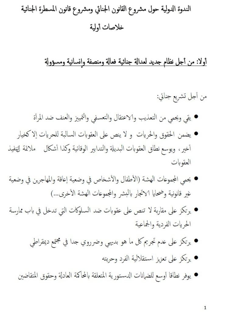 الخلاصات الأولية  لندوة المجلس الوطني لحقوق الإنسان حول القانون الجنائي والمسطرة الجنائية رهانات وإصلاح بمقر مجلس النواب