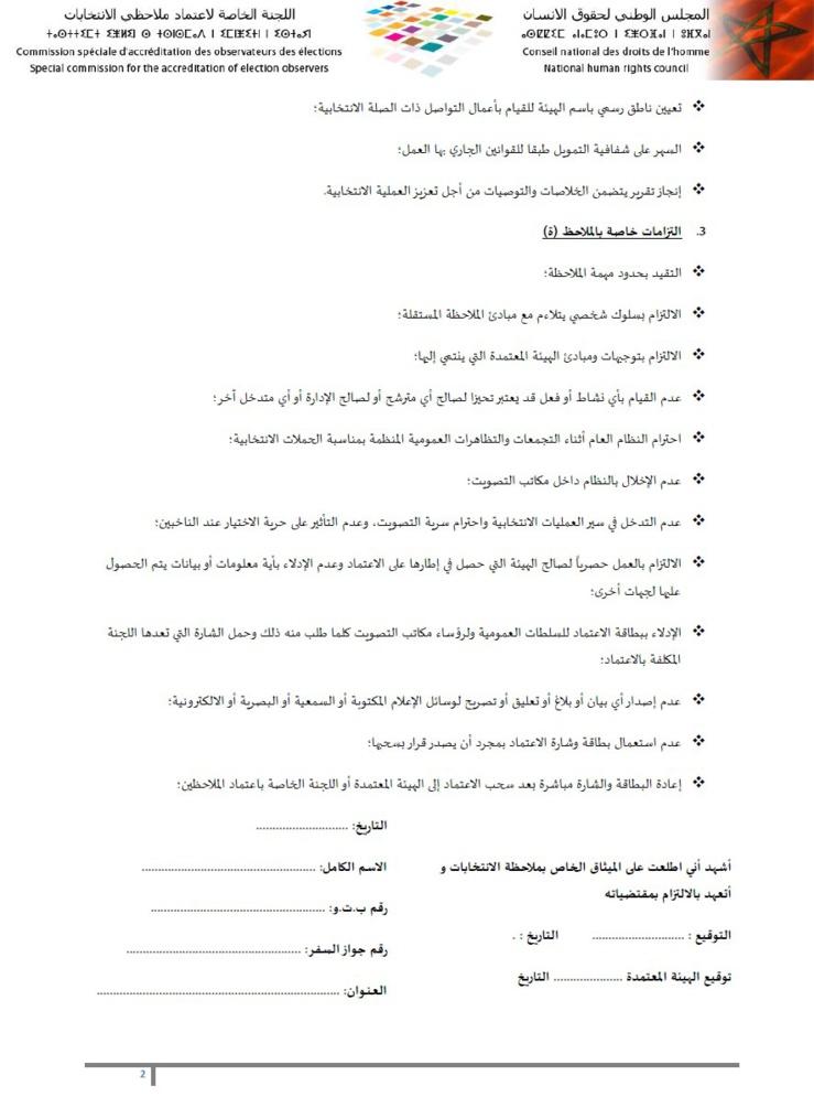 المجلس الوطني لحقوق الإنسان يعلن عن فتح باب وضع الترشيحات للملاحظة المستقلة والمحايدة للانتخابات برسم استحقاقات 2015