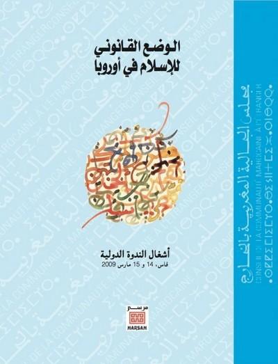 """نسخة كاملة من مؤلف """"الوضع القانوني للإسلام في أوروبا"""" الصادر عن مجلس الجالية المغربية"""