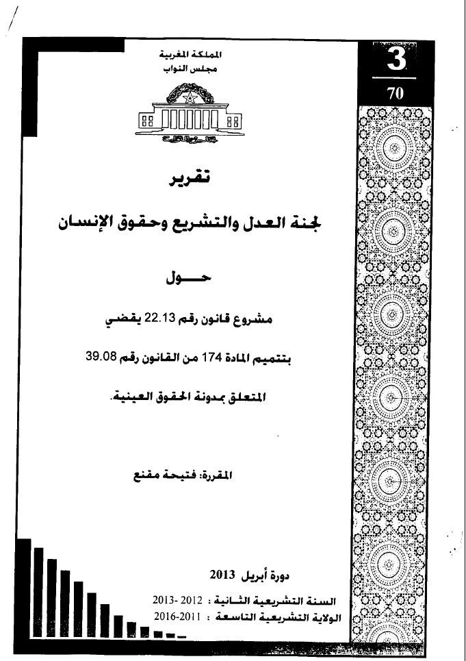 تقرير لجنة العدل والتشريع وحقوق الإنسان حول مشروع القانون الذي تممت بمقتضاه المادة 174 من مدونة الحقوق العينية