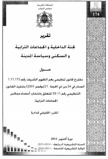 تقرير لجنة الداخلية والجماعات الترابية والسكنى وسياسة المدينة حول  مقترح قانون تنظيمي يغير  القانون التنظيمي رقم 59.11 المتعلق بانتخاب أعضاء مجالس الجماعات الترابية