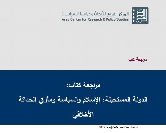نسخة كاملة من ورقة حول مؤلف تحت عنوان الدولة المستحيلة: الإسلام والسياسة ومأزق الحداثة الأخلاقي، الصادر عن المركز العربي للأبحاث ودراسة السياسات
