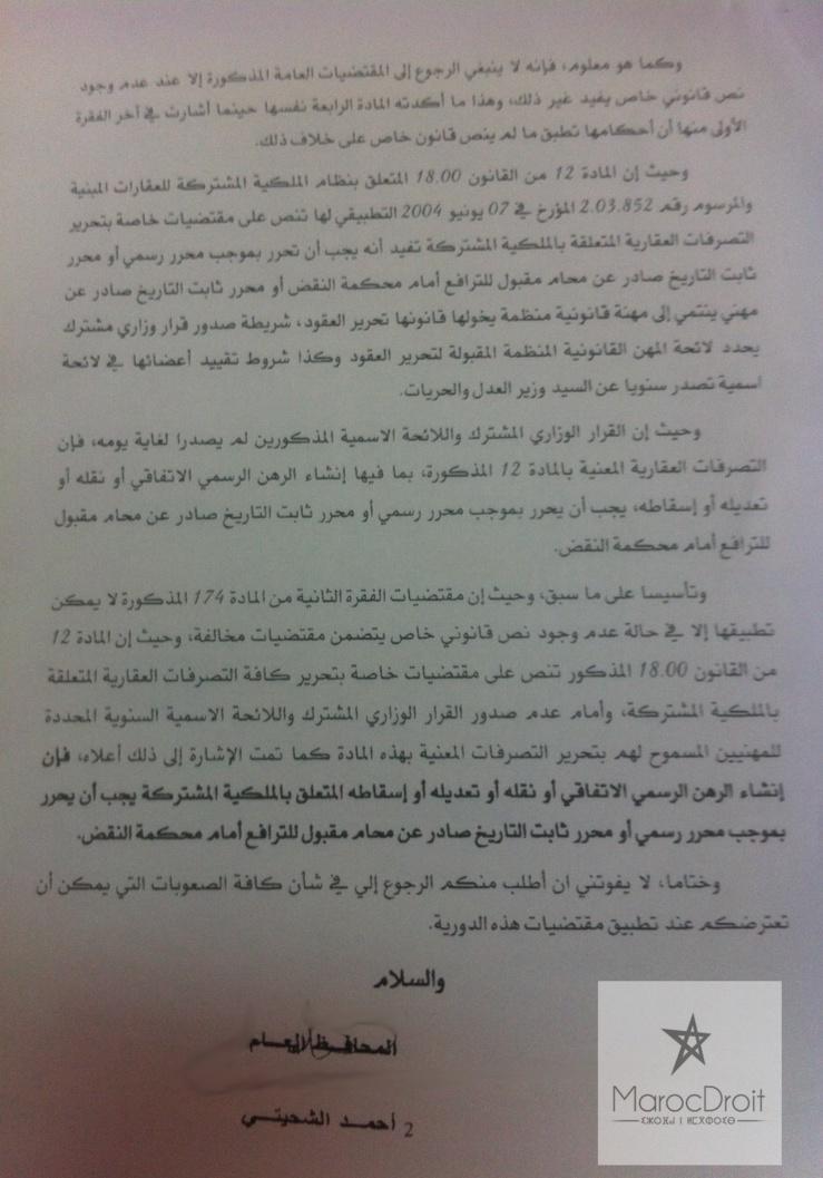 دورية عدد 405 لشهرغشت 2015 في شأن تطبيق مقتضيات الفقرة الثانية من المادة 174 من مدونة الحقوق العينية الصادرة عن المحافظ العام
