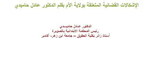 الإشكالات القضائية المتعلقة بولاية الأم بقلم الدكتور عادل حاميدي