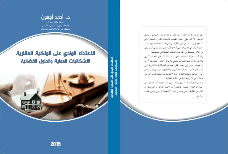 صدور مؤلف للدكتور أحمد أجعون تحت عنوان الاعتداء المادي على الملكية العقارية – الإشكاليات العملية والحلول القضائية -