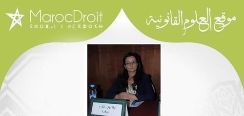 ملاحظات في أفق تعديل قانون التحكيم المغربي بقلم الدكتورة نهال اللواح