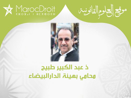 رئيس الحكومة ينظم انتخابات باطلة بمدينة الدار البيضاء بقلم ذ عبد الكبير طبيح