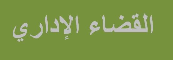 المحكمة الإدارية بالرباط: إلغاء نتيجة عملية انتخاب نواب رئيس المجلس الجماعي لمدينة الرباط لعدم إحترام التمثيلية النسائية في التشكيلة